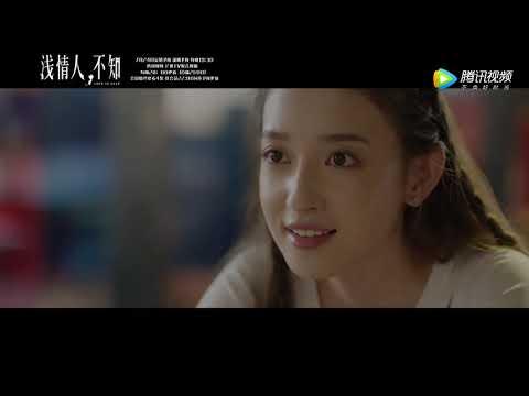 """《浅情人不知 Love is Deep》曝""""一生一遇""""版片花,乳腺科男医生追爱佛系女友"""