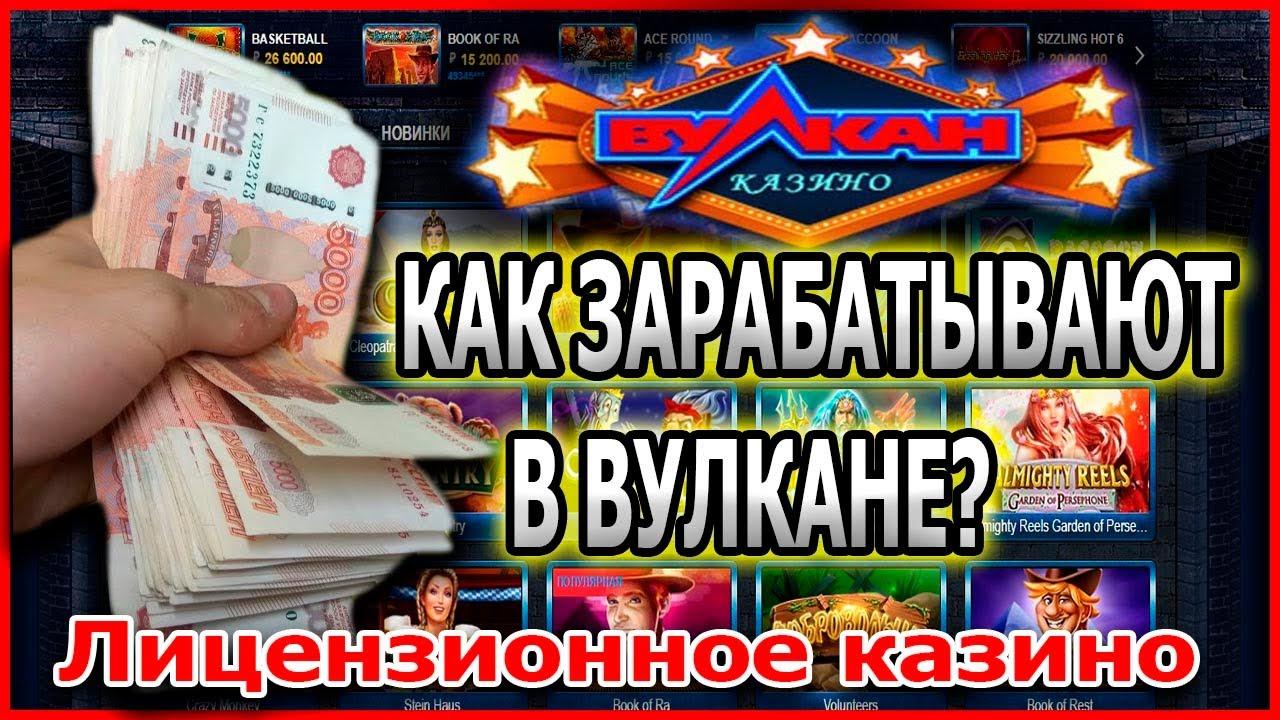 С 119 рублей обыграл слот резидент! Новая схема игры в казино вулкан