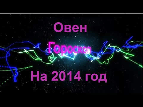 Гороскопы на 2017 год