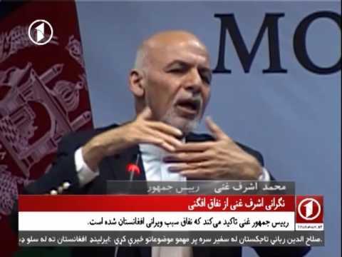 Afghanistan Dari News - 04.08.2016 خبرهای افغانستان