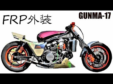 ゼロから外装を作る6.1★謎のⅤ型4気筒エンジンのバイクをレストア