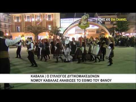 Ο σύλλογος Δυτικομακεδόνων νομού Καβάλας αναβίωσε το έθιμο του Φανού