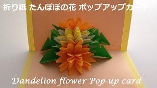 折り紙のたんぽぽの花 ポップアップカードの簡単な折り方、作り方を紹介...