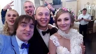 Отзывы после свадьбы 21 июля 2018 тамада Александр Марков т.8-951-410-4537