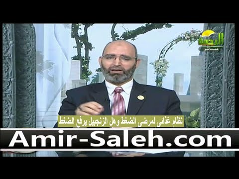 نظام غذائى لمرضى الضغط وهل الزنجبيل يرفع الضغط | الدكتور أمير صالح