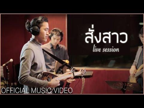 Asia 7 - สั่งสาว | Sang Sao「Live Session」