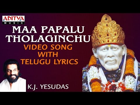 Maa Paapalu Tolaginchu - Popular Song By K.J. Yesudas | Video Song With Telugu Lyrics