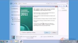 Установка Антивируса Касперского 2011 (1/30)