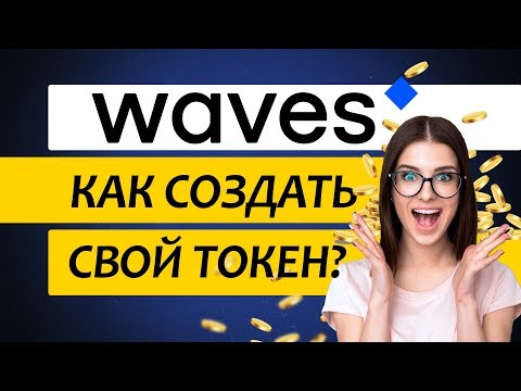Как создать свой токен на платформе Waves. (Ethereum Vs Waves) [криптовалюта]