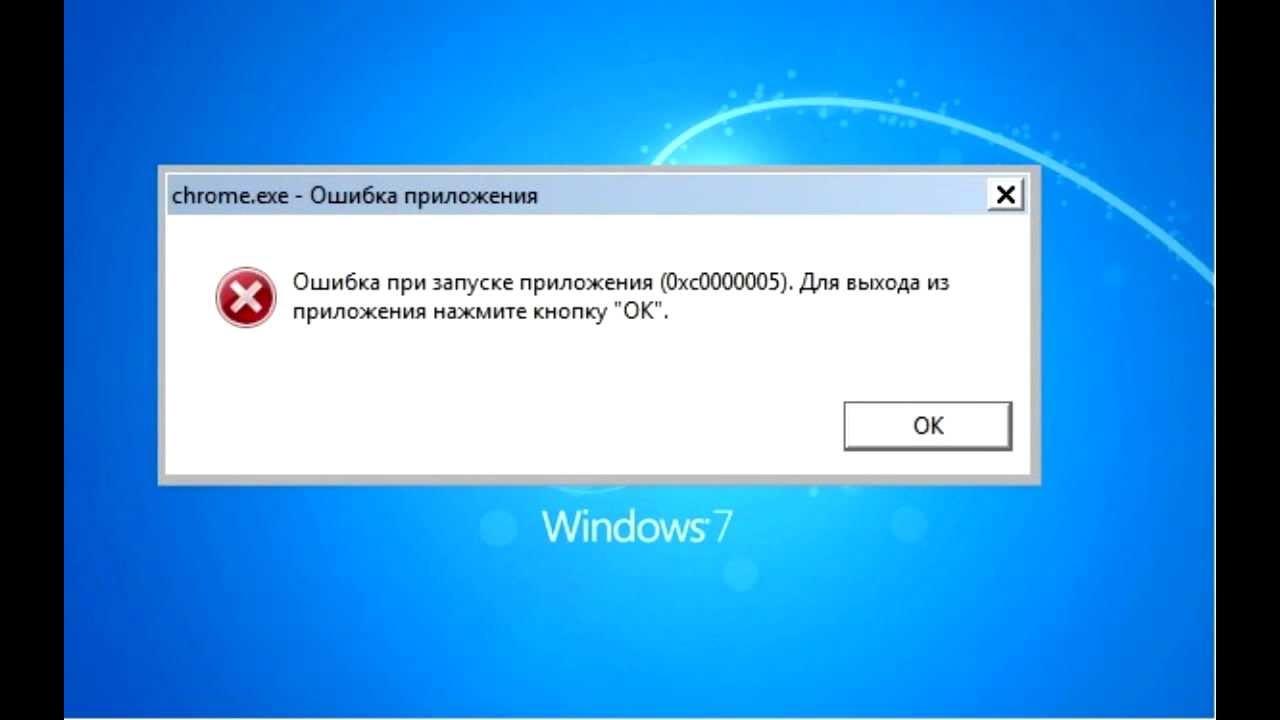 вечер, не открывается приложение т пишет код ошибки ущербом