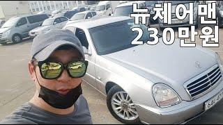 뉴체어맨600S(230만원)