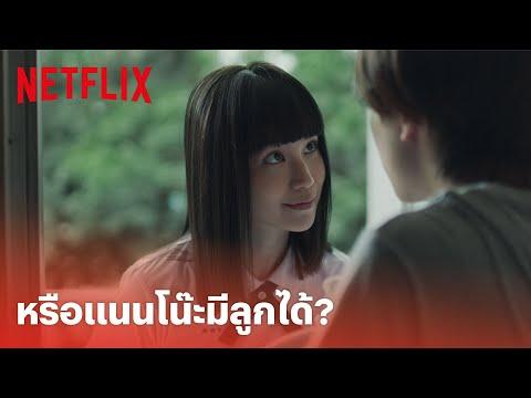 เด็กใหม่ ซีซั่น 2 EP.1 Highlight - ถ้า 'แนนโน๊ะ' มีลูกได้ จะตั้งชื่อว่าอะไรดี? | Netflix