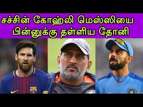 சச்சின் கோஹ்லி மெஸ்ஸியை பின்னுக்கு தள்ளிய தோனி | Sachin | Virat Kohli | Dhoni | Messi