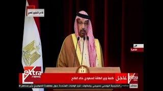 كلمة وزير الطاقة السعودي في افتتاح المؤتمر العربي الدولي للثروة المعدنية