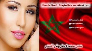 Houda Saad : Maghribia wa Aftakher I هدى سعد : مغربية و افتخر