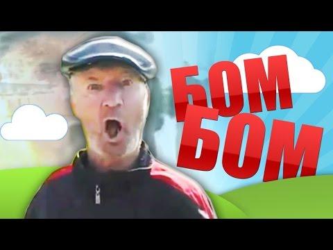 Бом бом - Лучшие анекдоты от деда Миши HD