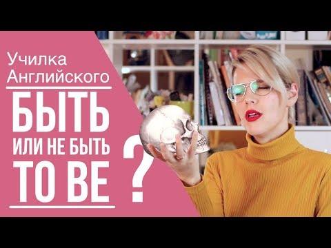 "ГЛАГОЛ ""TO BE""/САМОЕ ПРОСТО ОБЪЯСНЕНИЕ"