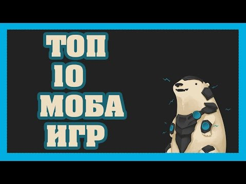 видео: ТОП 10 МОБА ИГР