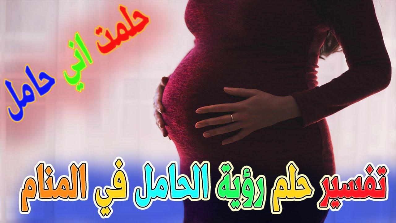 حلمت اني حامل للمتزوجة والعزباء حلمت صاحبتي حامل حلمت إني رأيت امرأه حامل الحمل في المنام Youtube