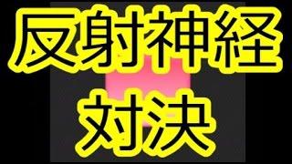 反射神経対決だったら負けねえ!!!!!