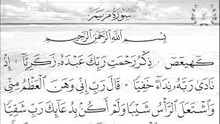 سورة مريم بصوت القارئ اسلام صبحي