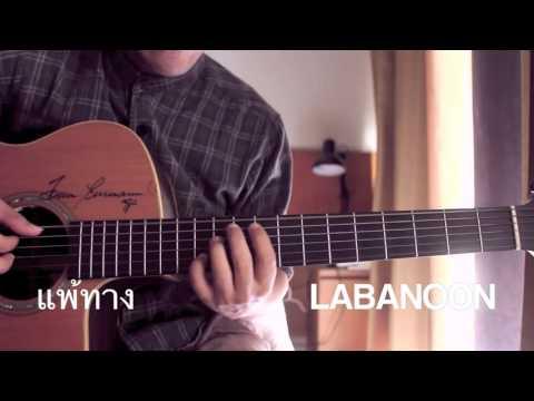 แพ้ทาง-LABANOON Fingerstyle Cover By Toeyguitaree (TAB)