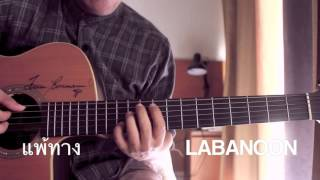 แพ้ทาง-LABANOON Fingerstyle Cover By Toeyguitaree (TAB)
