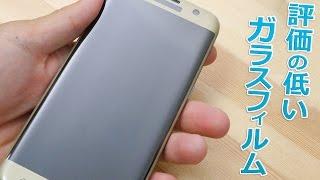 評価の低いガラスフィルム(Galaxy S7 egde用)使用レポ! thumbnail
