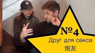 Китайский интернет-сленг 炮友 Друг для секса / Полный Пицзеци