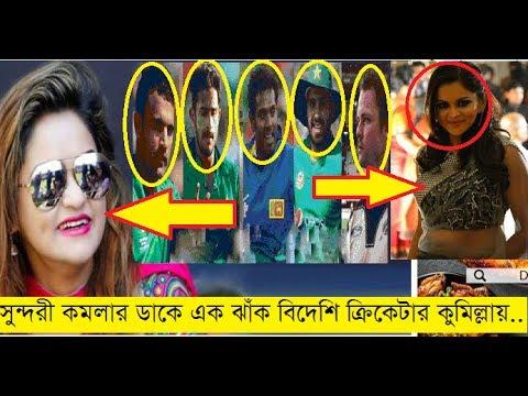 এবারের বিপিএলে কুমিল্লার কমলা সুন্দরী কি ঝলক দেখাচ্ছেন.Bangladesh cricket news.sports news update
