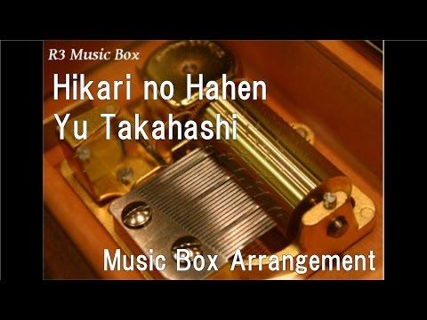 Hikari no Hahen/Yu Takahashi [Music Box] (Anime