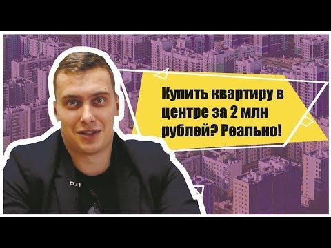 Купить квартиру в центре СПб за 2 млн рублей? Реально!