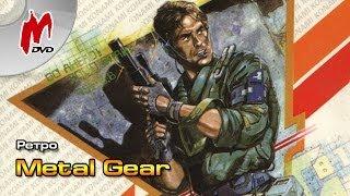 Ретро: Metal Gear