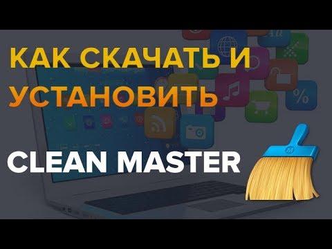 Как скачать и установить программу Clean Master без вирусов