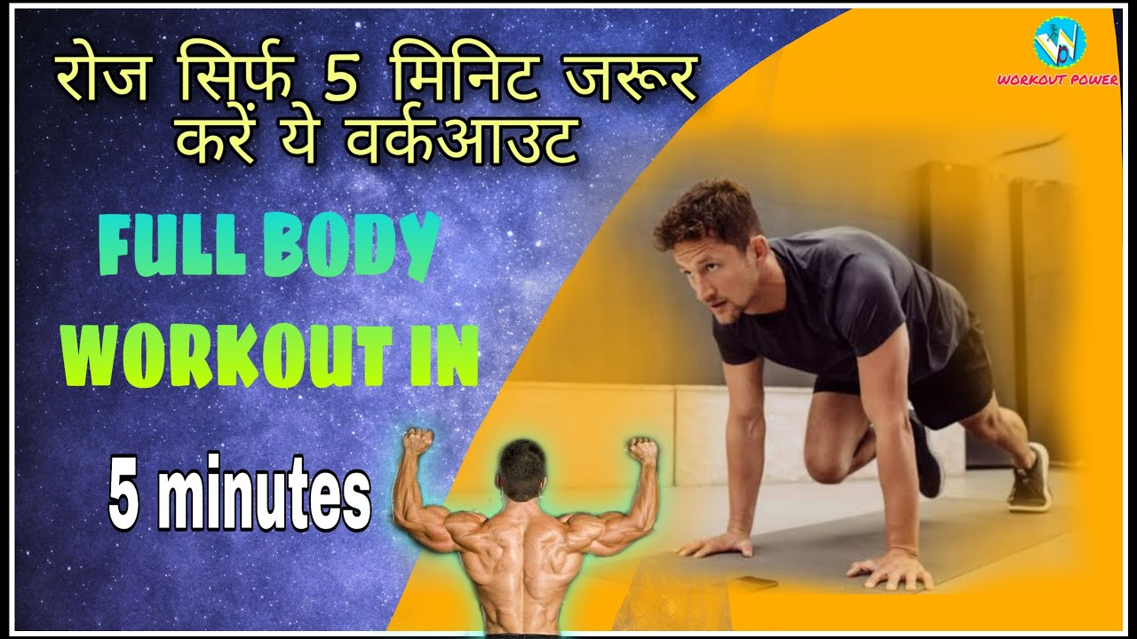 Daily Routine 5 Minutes Full Body Workout   
