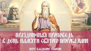 Праздничная проповедь в день памяти св. пророка Илии