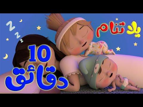 يلا تنام يلا تنام - عشر دقائق هادئة لينام طفلك