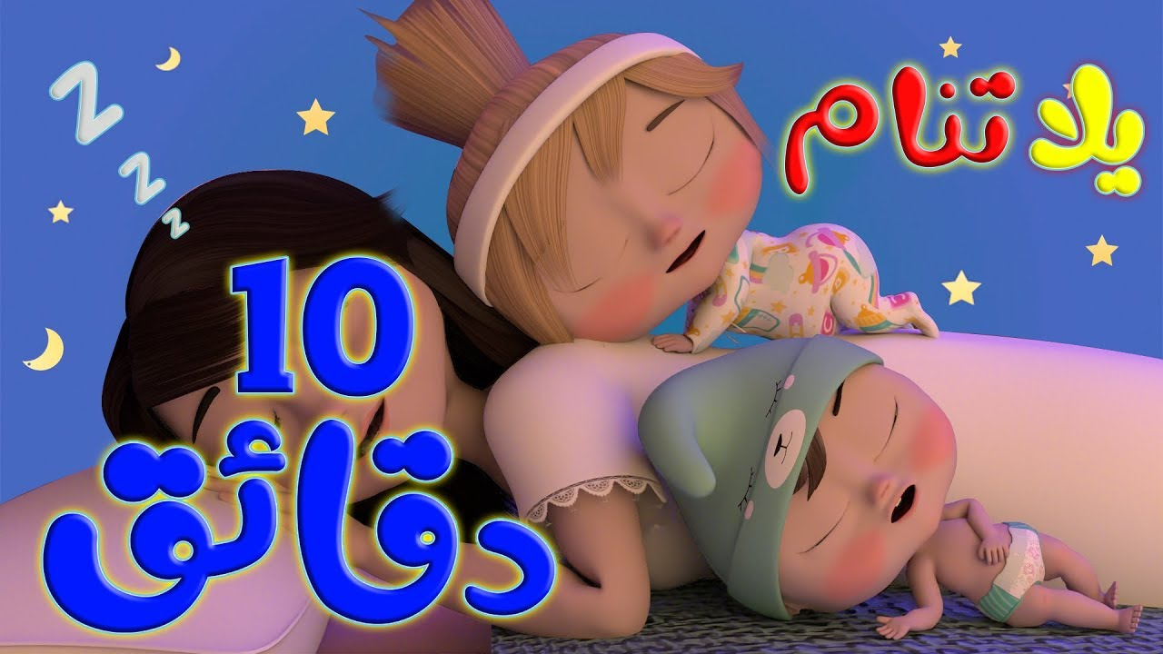 كليب أغنية يلا تنام واهديلك 8
