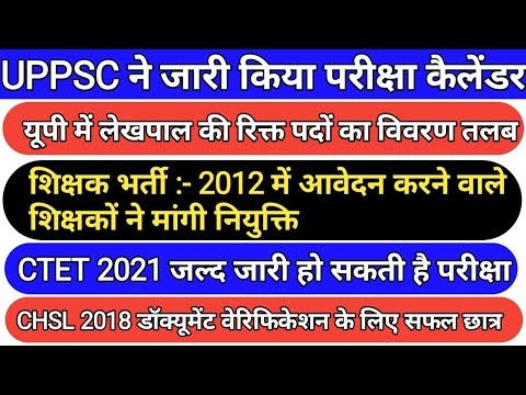 UP Lekhpal Vacancy Latest News/ctet 2021 Exam Date/tgt Pgt Latest News Today