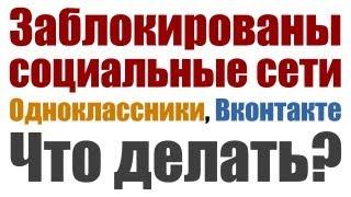 Социальные Сети: Заблокированы Одноклассники, что делать?(Социальные Сети: Заблокированы Одноклассники, что делать? В коротком видео я рассказал о том, как я решил..., 2013-08-10T17:00:25.000Z)