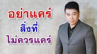 อย่าแคร์สิ่งที่ไม่ควรแคร์ I จตุพล ชมภูนิช I Supershane Thailand