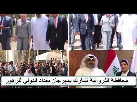 🇮🇶🇰🇼محافظة الفروانية تشارك بمهرجان بغداد الدولي للزهور
