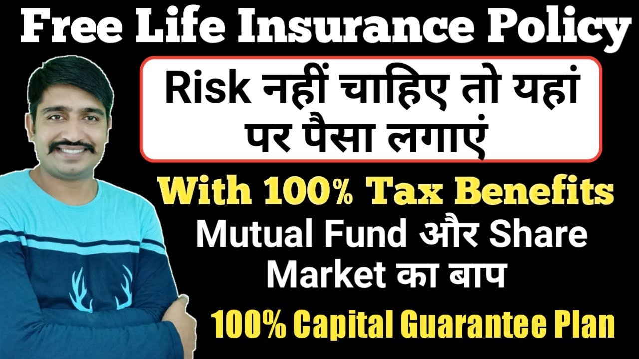 100% Risk Free Investment with Free Life Cover. Mutual Funds aur Share market se Behtar .