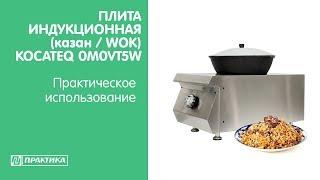 Плита индукционная (WOK / Казан) Kocateq 0M0VT5W  Готовим узбекский плов