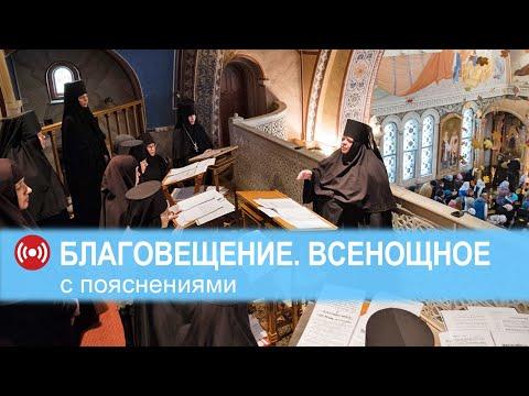 06.04.2020. БЛАГОВЕЩЕНИЕ. ВСЕНОЩНОЕ БДЕНИЕ. Запись трансляции богослужения.