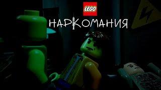 LEGO Наркомания 14 социальный мультфильм   LEGO Addiction Stopmotion Animation