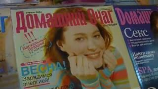 Журнал Домашний очаг и Идеальная женщина.08.06.2016