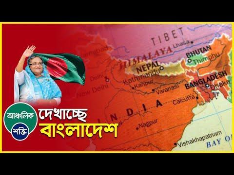 ভারত'কে পাত্তা না দিয়ে আঞ্চলিক শক্তি দেখাচ্ছে বাংলাদেশ !! Bangladesh Power in South Asia |