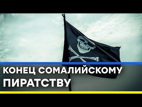 Рассекречен тайный след России в истории с сомалийскими пиратами - Секретный фронт