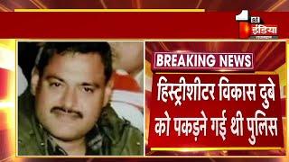 Uttar Pradesh: Kanpur में पुलिस और बदमाशों के बीच मुठभेड़ में 8 पुलिसकर्मी शहीद